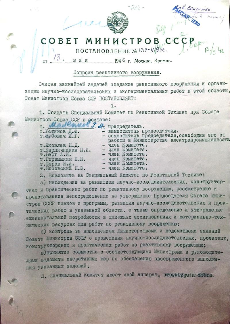 «Partida de nacimiento» del programa espacial soviético