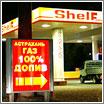 Gasolinearas de pega