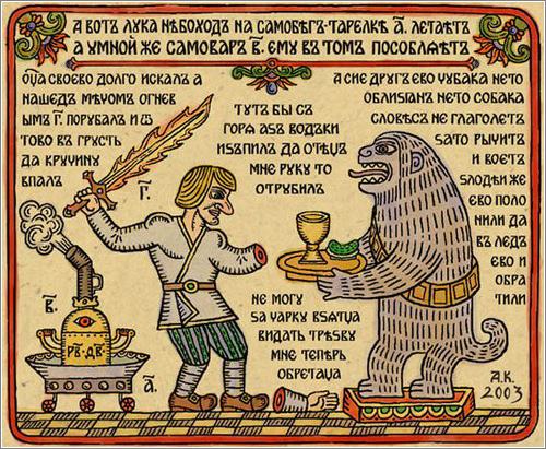 Pósteres de películas como si fueran grabados rusos del siglo XIX