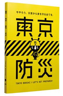 Disaster Preparedness Tokyo — guía de superviviencia urbana